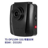 新風尚潮流 創見 行車紀錄器 【TS-DP110M-32G】 DrivePro 110 內建鋰電池 附記憶卡 吸盤固定架