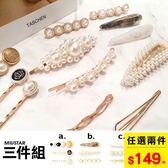 ★夏裝上市★ MIUSTAR 珍珠皇冠/透色大理石髮夾3件式套組(共4色)【NG0530TT】預購