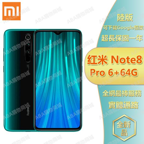 【全新】MI 紅米 Note8 Pro Redmi xiaomi 小米 陸版 6+64G 保固一年