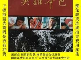 二手書博民逛書店罕見英雄本色《衡水96年抗洪攝影》Y309494 出版1996