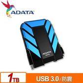 【綠蔭-免運】ADATA威剛 Durable HD710 1TB(藍) 2.5吋軍規防水防震行動硬碟