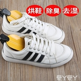 烘鞋神器烘鞋器神器家用兒童干鞋器鞋子烘干器學生宿舍烤鞋器熱鞋器暖鞋器220V