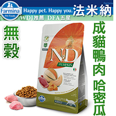 WDJ【新品上市】Farmina 法米納ND挑嘴成貓天然南瓜無穀糧-鴨肉哈密瓜300g(PC-4)