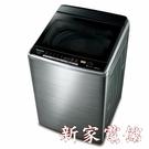 有現貨*~新家電錧~*【Panasonic 國際 NA-V170LMS-S】17公斤變頻溫水直立洗衣機