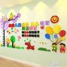 牆貼 兒童寶寶孩子幼兒園早教幼教中心教室牆面裝飾3d立體壓克力牆貼畫 3C優購WD