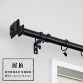 窗簾桿 屋頂 120-210cm 單桿伸縮 美式經典系列
