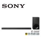 【期間限定】SONY 索尼 HT-X9000F 2.1 SoundBar 聲道家庭劇院組環繞音響