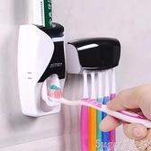 牙膏機 全自動擠牙膏器套裝壁掛免打孔牙膏牙刷置物架牙膏架懶人擠壓神器  【618 大促】