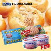 日本 稻葉 三入鮪魚鰹魚罐 240g 鮪魚 鰹魚 罐頭 鮪魚罐 吐司 配飯