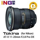 【24期0利率】Tokina AT-X 11-20mm f2.8 Pro DX 立福公司貨 for Nikon/Canon