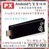 【PX 大通】Android智慧電視棒《PXTV-100》全機台灣製造