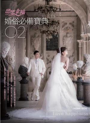 戀戀幸福:婚俗必備寶典(2)