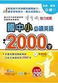 國中小必讀英語2000字:25K 附DVD