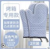 家用烤箱手套防燙加厚硅膠烘焙微波爐專用隔熱手套耐高溫 - 風尚3C