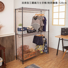 【JL精品工坊】加長型三層雙桿鐵力士衣櫥(120cm)限時免運$1550/衣櫃/收納櫃/衣架/鐵力士層架