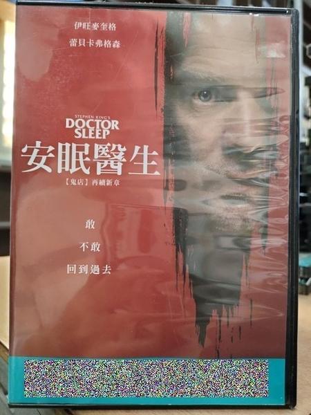 挖寶二手片-P01-515-正版DVD-電影【安眠醫生】-伊旺麥奎格 蕾貝卡弗格森(直購價)