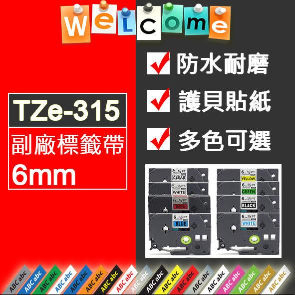 【好用防水防油標籤】BROTHER TZe-315/TZ-315副廠標籤帶(6mm)~適用PT-D450.PT-D200RK.PT-D200DR