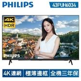 好禮二選一【PHILIPS飛利浦】43型4K連網極薄液晶顯示器+視訊盒43PUH6034