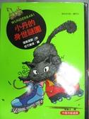 【書寶二手書T1/兒童文學_OUC】小丹的身世謎團_窪島裡歐