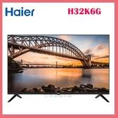 可刷卡◆Haier海爾 32吋HD Android 9.0 液晶顯示器 電視 H32K6G Google TV◆台北、新竹實體門市