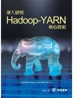 二手書博民逛書店 《深入研究 Hadoop:YARN 核心技術》 R2Y ISBN:9789863794646│周維