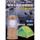 歌林 太陽能充電提燈/露營燈 KSD-KU001