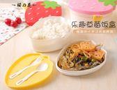日式草莓小飯盒迷你兒童可愛雙層便當盒學生餐盒便攜水果盒子塑料【櫻花本鋪】