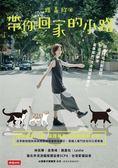 (二手書)帶你回家的小路:路嘉欣尋訪獸醫師、中途之家等,最專業的「流浪貓領養筆..