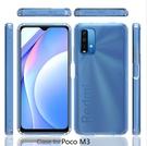 紅米Note9Pro/Note9S,Note9Pro Max 晶透亞克力透明殼小米Poco M3