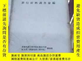 二手書博民逛書店罕見李井泉、李大章等人罪行材料調查彙編Y257499 成都電諷工