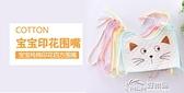 口水巾系列 嬰兒口水巾口罩式綁帶圍嘴圍兜寶寶新生兒純棉防水防吐奶系帶圍兜 好樂匯