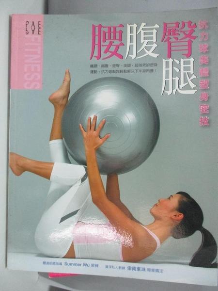 【書寶二手書T6/美容_DIN】腰腹臀腿:抗力球美體塑身密技_健康運動研究小組
