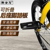 電瓶車摩托車後座折疊腳踏板電動車自行車單車前踩腳腳蹬改裝 【快速出貨】