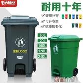 垃圾桶 240L升戶外垃圾桶公園環衛大號垃圾筒移動大型學校室外廢物垃圾桶 萌萌小寵