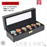 手錶收納盒歐式手錶收納盒碳纖維手錶盒子天窗腕錶整理收藏展示盒手錬首飾箱交換禮物