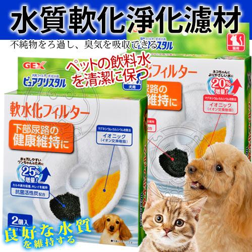 【培菓寵物48H出貨】日本GEX》犬 貓活性碳+水質軟化淨化濾材(1盒2入)圓形濾芯濾棉