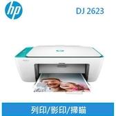 HP DeskJet 2623 相片噴墨多功能印表機【登錄送7-11禮卷200元】