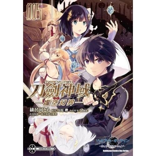 Sword Art Online刀劍神域(5)虛空幻界