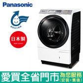 Panasonic國際10.5KG日本製左開式洗脫烘變頻滾筒洗衣機NA-VX73GL含配送到府+標準安裝【愛買】