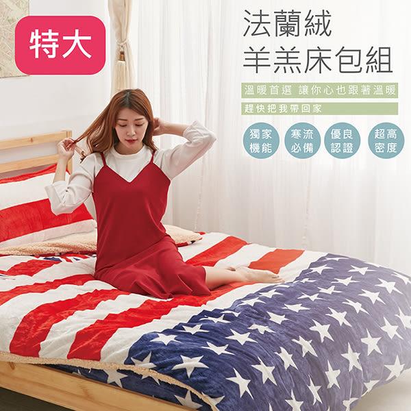 法蘭絨羊羔雙人特大床包四件組/獨家機能/寒流必備.貼身保暖/ 國旗風/伊柔寢飾