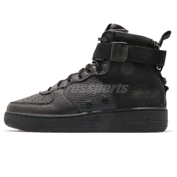 【六折特賣】Nike SF AF1 Mid 黑 全黑 靴子 休閒鞋 拉鍊 Air Force 1 運動鞋 男鞋【PUMP306】 917753-005