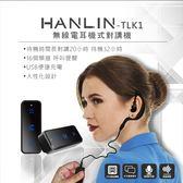 【 全館折扣 】 充電式 迷你無線電耳機式對講機 20小時續航 一對一 一對多 一對無限  HANLIN02TLK1