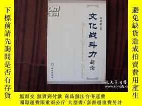 二手書博民逛書店罕見文化戰鬥力新論Y270229 白曉明 白山出版社 出版200