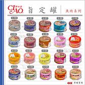 CIAO〔貓咪旨定罐魚肉系列,20種口味,85g,日本製〕(單罐)