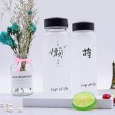 韓版磨砂玻璃杯男女學生水杯韓國便攜可愛清新杯子創意潮流隨手杯 伊衫風尚