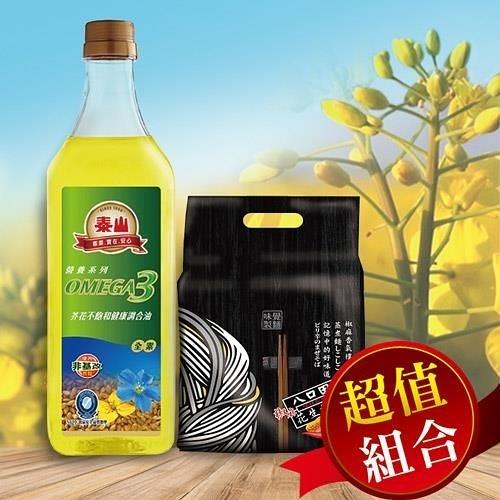 【南紡購物中心】【泰山油品】OMEGA芥花不飽和健康調合油2罐+椒麻花生拌麵2袋