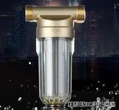 淨水器前置凈水器中央全屋除水垢自來水大流量過濾器凈化家用凈水機MKS 全館免運
