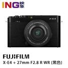 【現貨*6期0利率】FUJIFILM X-E4 + 27mm F2.8 R WR 黑色 恆昶公司貨 富士 4K錄影 XE4