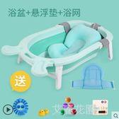 嬰兒洗澡盆折疊浴盆可坐躺新生兒的小孩大號抖音同款寶寶沐浴盆MBS『艾麗花園』
