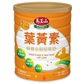 馬玉山營養全穀堅果奶葉黃素850G 超值二入組【愛買】